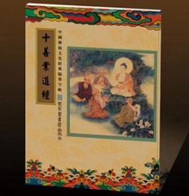 《十善业道经》佛教经典抄经本手抄本临摹本