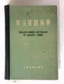 英汉铁路词典