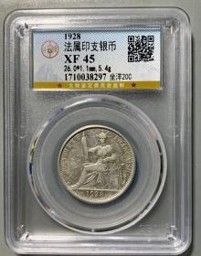 GBCA 公博评级XF45分 1928年法属印支贸易银元坐洋银币二角 永久包老包真