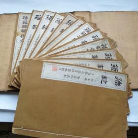 民国珂罗版《籀范》一至四编附释文全套12本   金文   吉金   篆书    青铜器