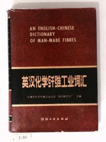 英汉化学纤维工业词汇