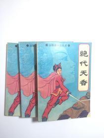 絕代天香(1-3)臺港澳小說名家