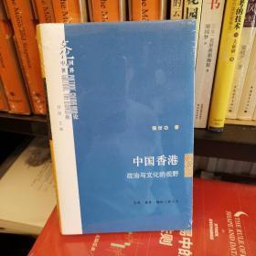 中国香港:政治与文化的视野