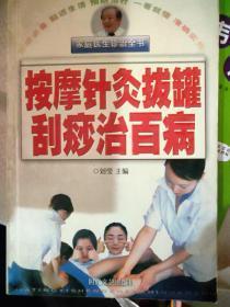家庭医生诊治全书:按摩针灸刮痧治百病