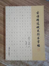 古诗精选硬笔行书字帖
