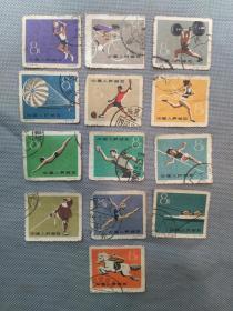 纪72第一届全国运动会邮票13枚