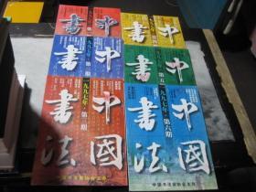 中国书法 双月刊(1997年 第1-6期 共6本)一一实物拍照,请买家仔细看照片,和我们对书的说明。