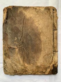 清代光绪宗教手抄本:先天书符咒水起土报犯桃汤粉火法,发丧一宗、书符一宗