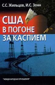 【精装俄文原版】美国在里海地区的战略演变 США в погоне за Каспием