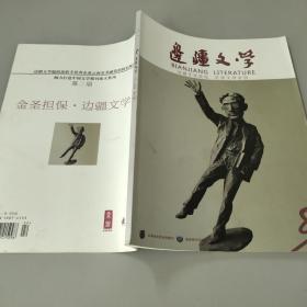 边疆文学2014.8