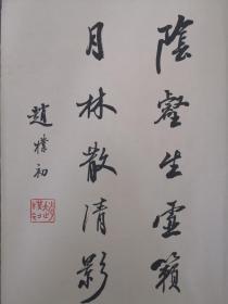 赵朴初书法小品(第二幅)