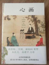 心画 中国文人画五百年