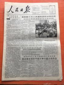 人民日报1956年10月1日