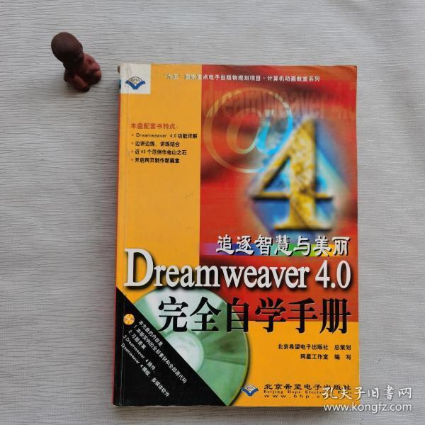 追逐智慧与美丽 Dreamweaver 4.0 完全自学手册