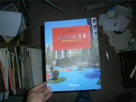 景观红皮书2:国际景观规划与设计经典233例(3)