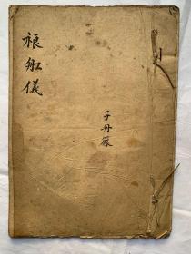 清代宗教手抄本:造船科
