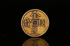 收藏精品,老银鎏金币一枚,饰金国通宝,成色好、十分少见,品相完美、直径3.9cm、厚0.3cm,重26.5克!