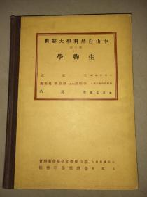 中山自然科学大辞典:第7册 生物学