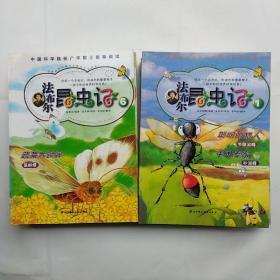 法布尔昆虫记(1-10)