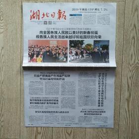 湖北日报【2020年1月22日】