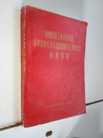 山西省轻工业系统首届活学活用毛泽东思想积极分子代表大会材料选编