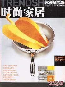 时尚家居2005年5.家装备忘录.厨房专刊