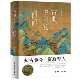 古典中国的侧面