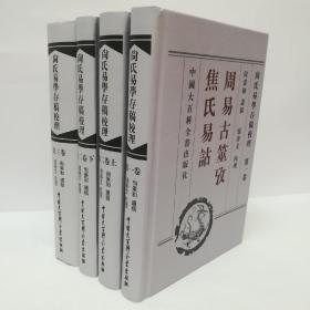 尚氏易学存稿校理(共4册)