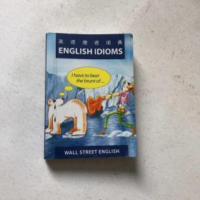 英语俚语词典 ENGLISH IDIOMS