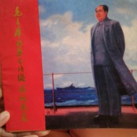 毛主席的革命路线胜利万岁:文革画册 1971年1版1印