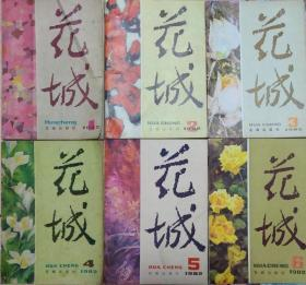 《花城》1982年第1,2,3,4,5,6期全年6册合售(遇罗锦长篇《春天的童话》顾笑言中篇《金不换》方方中篇《活力》艾青诗歌《大堰河——我的保姆》苏炜长篇《渡口,又一个早晨……》连载全,戴厚英中篇《高的是秫秫,矮的是芝麻》叶蔚林中篇小说《菇母山风情》乔雪竹中篇《北国红豆也相思》陈残云长篇《热带惊涛录》选载,曾应和中篇《海外唐人》陈国凯长篇《好人阿通》史铁生短篇《人间》等)