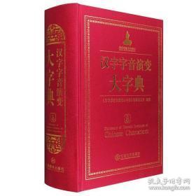 汉字字音演变大字典 Y