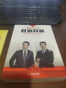 胜诉共赢:冠领律所拆迁维权法宝【全新】