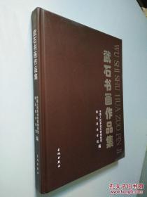 武石书画作品集(仅印量2000本)