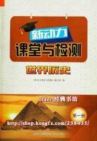 新动力课堂与检测8八年级上册世界历史第1一册配五四制人教版用