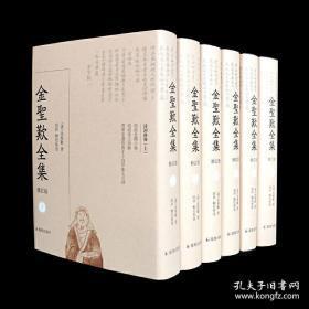 金圣叹全集 修订版(全六册 精装) Y