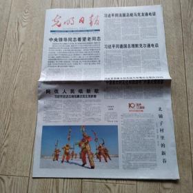光明日报【2020年1月23日】