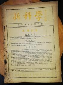 民国中国新科学月刊(新科学)
