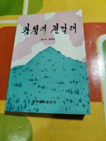 汪清的金达莱( 朝鲜文) 왕청의 진달래