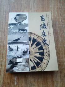 高陵县文史资料第二十四辑