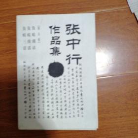 张中行作品集.第五卷