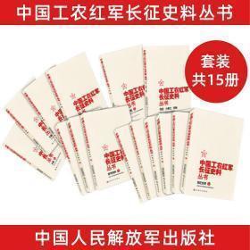 (精装版全十五册)中国工农红军长征史料丛书:参考资料1-4,回忆史料1-4,文献1-5,综述大事记表册,图片,共15册。