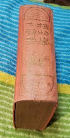 植物学大辞典