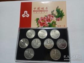硬币-牡丹一元【91-99】一套,流通好品