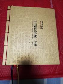 中国版权事业二十年   人民出版社2011年一版一印