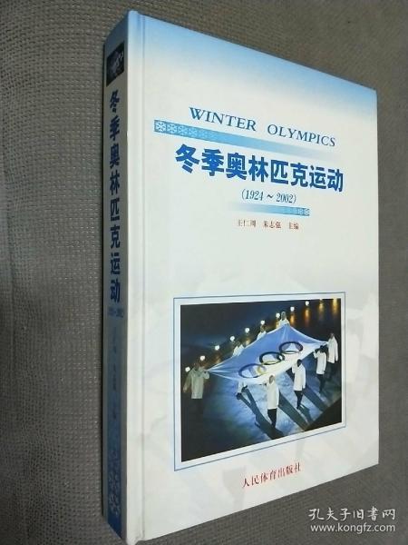 冬季奥林匹克运动:1924~2002