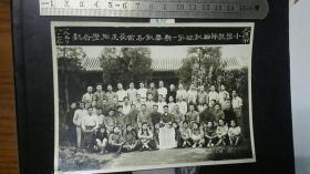 1950年太原小学教师轮训班第一期毕训各首长及同学合影照片一张。山西早期教育史料。有五十年代太原五中校长张树民(前第二排左五)。