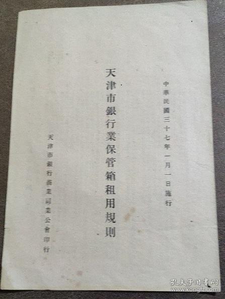 天津市銀行業保管箱租用規則