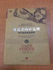 说谎者的扑克牌:华尔街的投资游戏