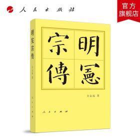 明宪宗传(精)—历代帝王传记